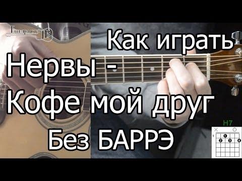 Нервы - Кофе мой друг простая песня Без Баррэ (Видео урок) Как играть на гитаре. Разбор