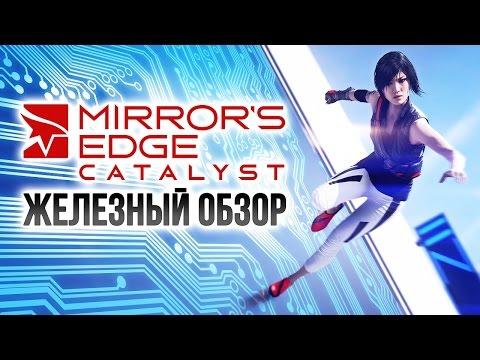 Mirror's Edge Catalyst – Железный обзор – Игромания