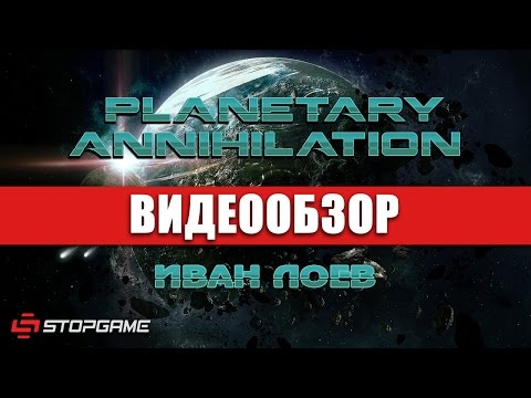 обзор Planetary Annihilation