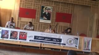 التدخل الكامل للحقوقي فؤاد عبد المومني في ندوة ما بعد دستور 2011 – حشدت-