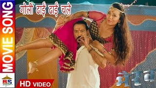 GOLI DHAYE DHAYE CHALE | गोली ढाईं ढाईं चले | ITEM SONG | BHAIRAV | NEPALI MOVIE