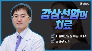갑상선암의 치료 미리보기