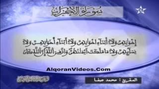 HD تلاوة خاشعة للمقرئ محمد صفا الحزب 43