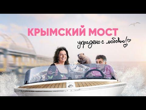 Крымский мост. Украдено с любовью!