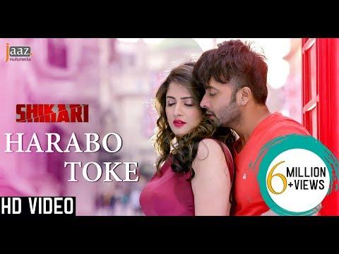 Harabo Toke | Full Video | Shakib Khan | Srabanti | Shaan | Shikari Bengali Movie 2016
