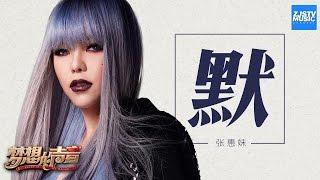 《梦想的声音》将于每周五在本频道播出!欢迎订阅! ◘ 欢迎订阅浙江卫视音乐YouTube频道Subscribe ZJSTV Music YouTube Channel: http://bit.ly/singchina ◘...