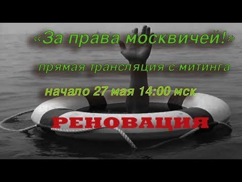 «За права москвичей»