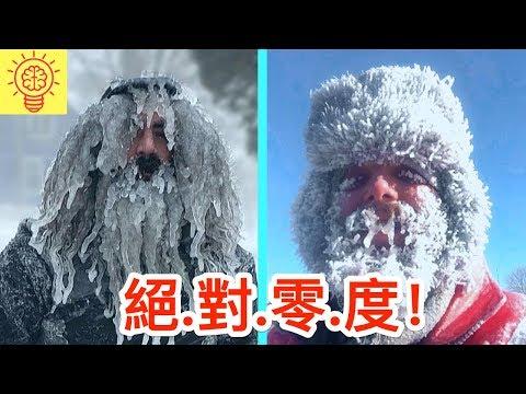 絕對零度!全宇宙最冷的地方!