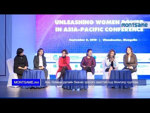 Ази, Номхон далайн бизнес эрхлэгч эмэгтэйчүүд Монголд чууллаа