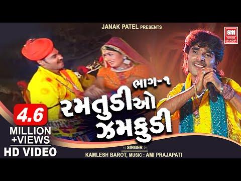 Video Ramtudi O Zamkudi  (Part 1) Gujarati Folk Song : Kamlesh Barot Songs : Soormandir download in MP3, 3GP, MP4, WEBM, AVI, FLV January 2017