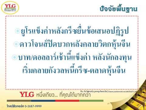 YLG บทวิเคราะห์ราคาทองคำประจำวัน 10-07-15