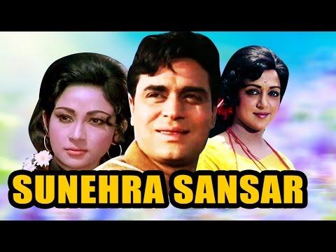 Sunehra Sansar (1975) Full Hindi Movie   Mala Sinha, Rajendra Kumar, Hema Malini, David Abraham