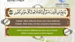 Quran translated (english francais)sorat 22 القرأن الكريم كاملا مترجم بثلاثة لغات سورة الحج