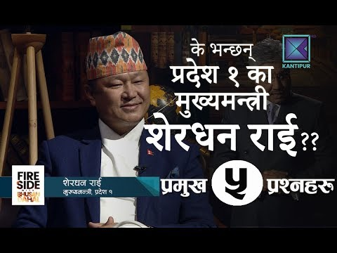 (Top 5 questions with Sherdhan Rai | शेरधन राईसँग ५ प्रश्नहरु | Fireside - Duration: 6 minutes, 30 seconds.)