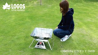 【18秒超短動画】LOGOS the ピラミッドTAKIBI
