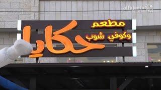 افتتاح مطعم حكايا في طولكرم شارع السكة