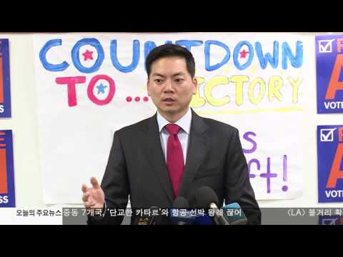 라틴계 텃밭서 한인 새 역사 쓸까 6.05.17 KBS America News