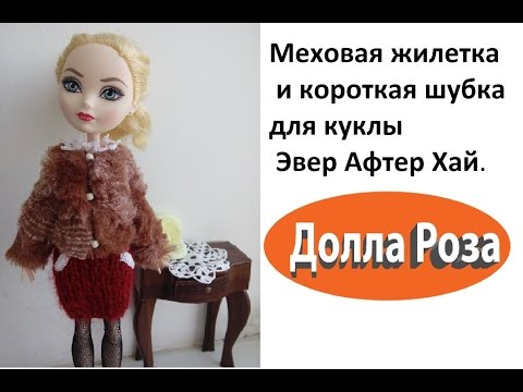 Как сшить юбку для кукол эвер афтер хай 63