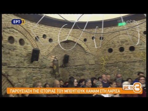 Παρουσίαση της ιστορίας του Μπουγιούκ Χαμάμ στη Λάρισα
