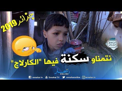 من عمق الجزائر: عائلة الطفل فاتح تعاني الأمرين.. فقر مدقع وسكن غير لائق