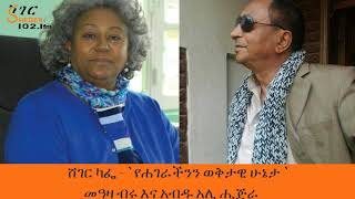 Video Sheger cafe   - Abdu Ali Hijjira With Meaza Birru on  Ethiopian current Issue - ሸገር ካፌ MP3, 3GP, MP4, WEBM, AVI, FLV September 2018