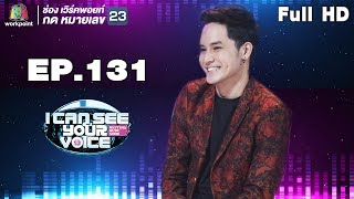 I Can See Your Voice -TH   EP.131   เก้า จิรายุ   22 ส.ค. 61 Full HD