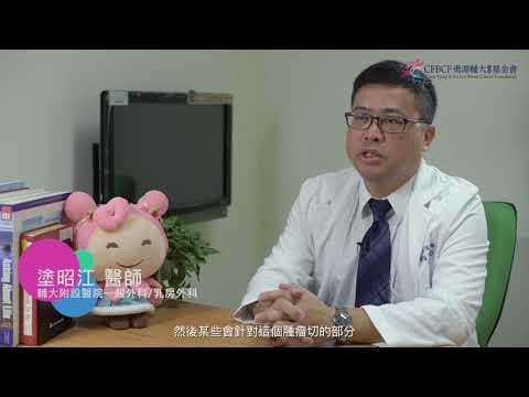 數位化學習教材-醫療篇-(2.2.2)乳癌的術前準備-手術與放射線治療(下)