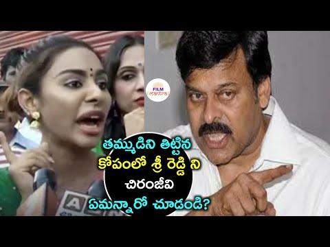Chiranjeevi Reaction On Sri Reddy For Insulting Pawan Kalyan | Chiranjeevi | Sri Reddy | Film Mantra