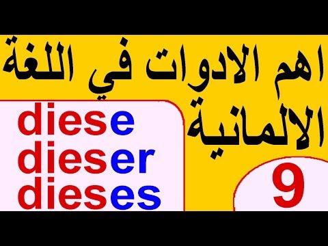 اهم الادوات الالمانية (9) dieser,diese,dieses