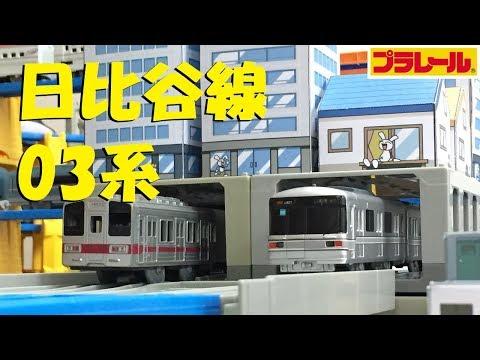 【プラレール】東京メトロ日比谷線03系をフル編成にしてみた