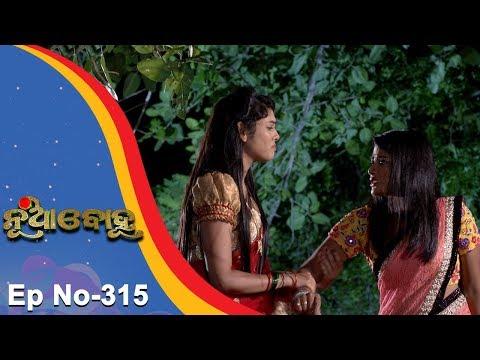Video Nua Bohu | Full Ep 315 | 18th July 2018 | Odia Serial - TarangTV download in MP3, 3GP, MP4, WEBM, AVI, FLV January 2017
