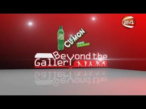 Beyond the Gallery | ফেডারেশন কাপ  | 19 November 2018