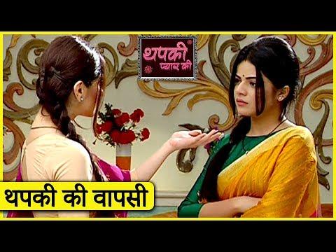 Jigyasa Singh aka Thapki Makes A COMEBACK | Thapki
