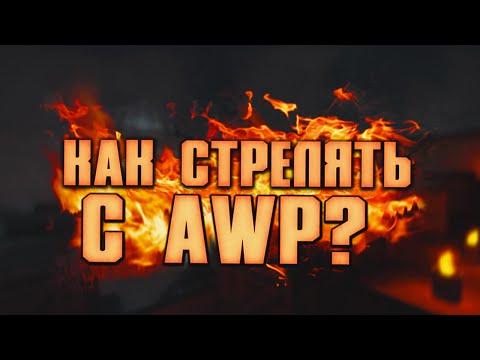 Как стрелять с AWP в CS:GO?