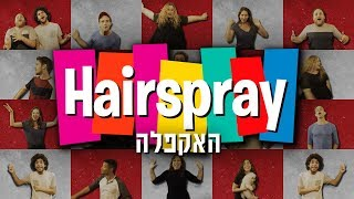 Video Hairspray - Israel - Acapella - היירספריי האקפלה MP3, 3GP, MP4, WEBM, AVI, FLV Agustus 2018
