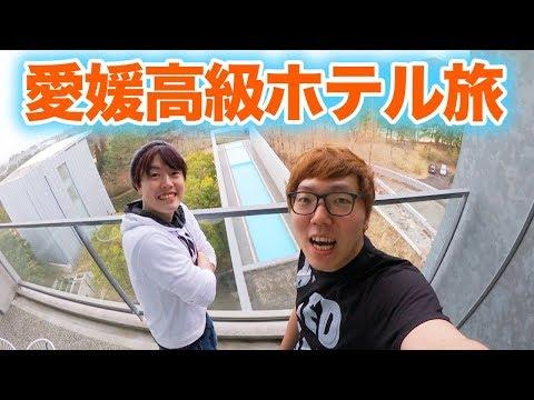 【旅動画】 一泊16万の超高級ホテル!ヒカキン&マスオ愛媛松山 …