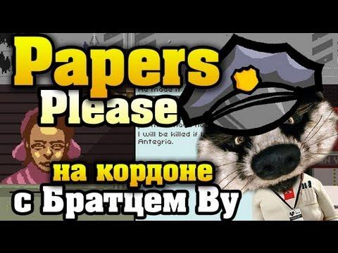 Ваши документики в Papers, Please с Братцем Ву HD