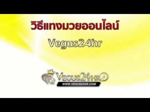 วิธีแทงมวยไทยออนไลน์ ง่ายๆ กับ VEGUS24hr