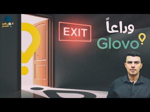 """المخبر الاقتصادي - الصراع الخفي: لماذا خرجت شركة """"جلوفو"""" بشكل مفاجئ من مصر؟"""