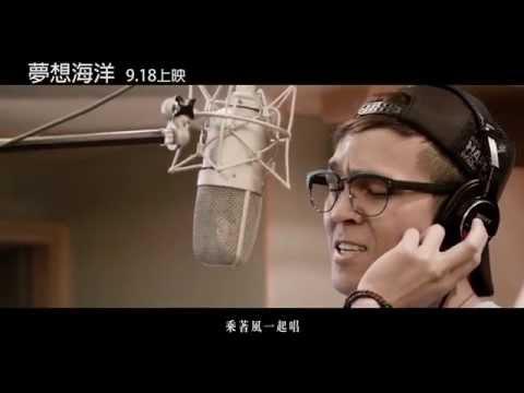 【夢想海洋】發佈徐詣帆演唱主題曲「思念的汪洋」MV
