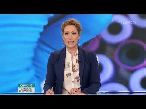 Ενημερωτική εκπομπή για COVID-19 | 01/04/2020 | ΕΡΤ