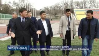 Кубок Азии по футболу: Руководство ГАМФКС ознакомилось с состоянием ГСА имени Д.Омурзакова