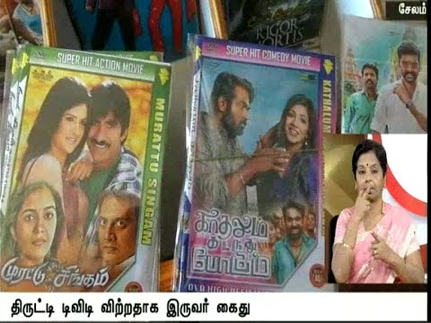 Two-arrested-for-selling-pirated-new-Tamil-film-CDs-in-Salem