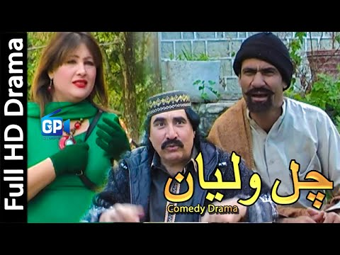 Chal wal yaan Pashto is Temporary Not Available