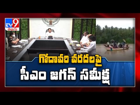CM Jagan video conference with collectors over flood situation in Godavari districts - TV9