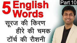 Part 10 of सीखो 5 English vocabulary words with meaning in Hindi. In this lesson, Awal has given 5 English vocabulary words of...