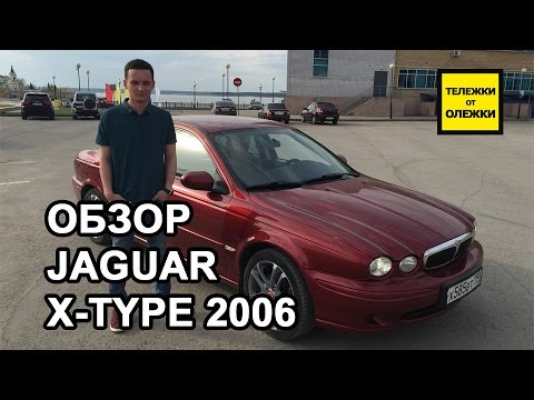 Jaguar x type 2006 г снимок
