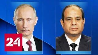 Президенты России и Египта обсудили возобновление авиасообщения