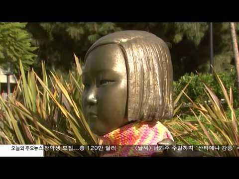 글렌데일 소녀상, 주 법원도 승소 12.01.16 KBS America News