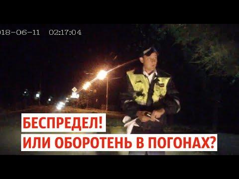 Неадекватный ИДПС в Таганроге